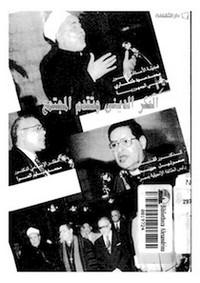 الفكر الدينى وتقدم المجتمع - د. محمد سيد طنطاوى - د. محمد سليم العوا - د. صموئيل حبيب
