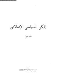 الفكر السياسى الإسلامى - المجلد الأول -