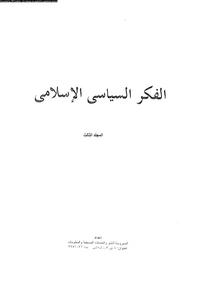 الفكر السياسى الإسلامى - المجلد الثالث -