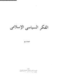 الفكر السياسى الإسلامى - المجلد الرابع -