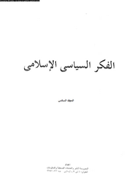 الفكر السياسى الإسلامى - المجلد السادس -