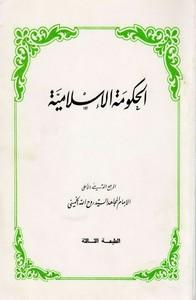 الحكومة الإسلامية - روح الله الحسينى