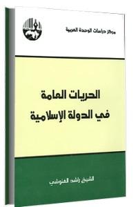 الحريات العامة فى الدولة الإسلامية - الشيخ راشد الغنوشى