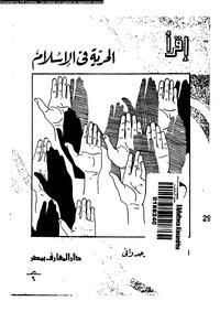 تحميل وقراءة أونلاين كتاب الحرية فى الإسلام pdf مجاناً تأليف د. على عبد الواحد وانى | مكتبة تحميل كتب pdf.