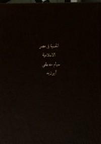 الحسبة فى مصر الإسلامية من الفتح العربى إلى نهاية العصر المملوكى - د. سهام مصطفى أبو زيد