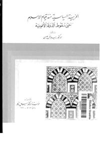 الحزبية السياسية منذ قيام الإسلام حتى سقوط الدولة الأموية - د. رياض عيسى