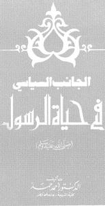 تحميل وقراءة أونلاين كتاب الجانب السياسى فى حياة الرسول (صلى الله عليه وسلم) pdf مجاناً تأليف د. أحمد حمد | مكتبة تحميل كتب pdf.