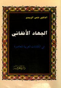 الجهاد الأفغانى فى الكتابات العربية المعاصرة - د. فتحى الزبيدى