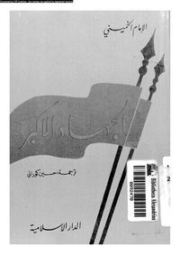 الجهاد الأكبر - الإمام الخمينى