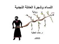 النساء وشجرة العائلة النجدية - د. حامد العطية