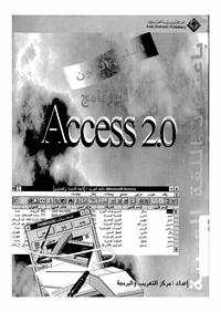 الدليل الملون للبرنامج أكسس 2.0 باعتماد اللغة العربية - مركز التعريب والبرمجة