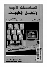 تحميل كتاب الحاسبات الآلية وتشغيل المعلومات الجزء2 pdf مجاناً تأليف روبرت سترن - نانسى سترن | مكتبة تحميل كتب pdf