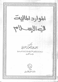 الموارد المالية فى الإسلام - د. أحمد عبد العزيز المزينى