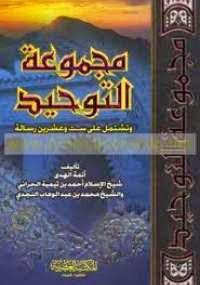 مجموعة التوحيد - شيخى الإسلام. ابن تيمية - محمد بن عبد الوهاب