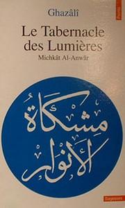 مشكاة الأنوار - الشيخ. أبو حامد الغزالي