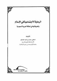 الرعاية الاجتماعية وتطبيقاتها في السعودية - د. محمد بن أحمد الصالح
