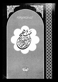 منهج الاقتصاد في القرآن - زيدان عبد الفتاح قعدان