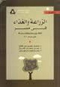 الزراعة والغذاء فى مصر الواقع وسيناريوهات بديلة حتى عام 2020 - د. محمود منصور عبد الفتاح وآخرون