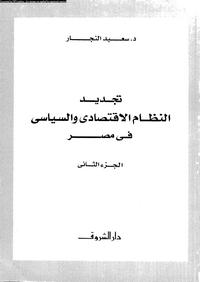 تجديد النظام الاقتصادى والسياسى فى مصر - الجزء الثانى - د. سعيد النجار