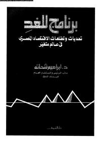برنامج للغد - تحديات وتطلعات الاقتصاد المصرى فى عالم متغير - د. إبراهيم شحاته