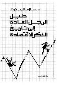 دليل الرجل العادى إلى تاريخ الفكر الاقتصادى - د. حازم الببلاوى