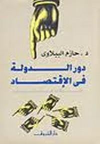 دور الدولة فى الاقتصاد - د. حازم الببلاوى