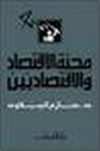 محنة الاقتصاد والاقتصاديين - د. حازم الببلاوى