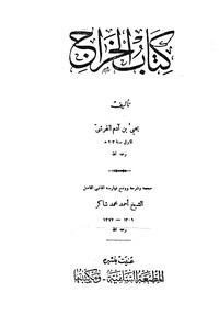 كتاب الخراج - يحى بن آدم القرشى