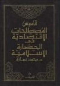 قاموس المصطلحات الاقتصادية فى الحضارة الإسلامية - د. محمد عمارة