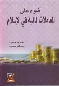 أضواء على المعاملات المالية فى الإسلام - محمود حمودة - مصطفى حسنين
