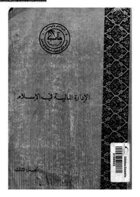 الإدارة المالية فى الإسلام - الجزء الثالث -