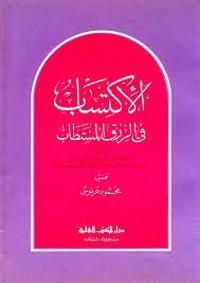 الإكتساب فى الرزق المستطاب - محمد بن الحسن الشيبانى