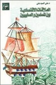 العلاقات الاقتصادية بين المسلمين والصليبيين - د. على السيد على