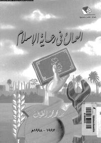 تحميل وقراءة أونلاين كتاب العمال فى رعاية الإسلام pdf مجاناً تأليف د. محمد محمد الطويل | مكتبة تحميل كتب pdf.
