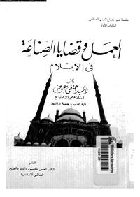 العمل وقضايا الصناعة فى الإسلام - د. السيد حنفى عوض