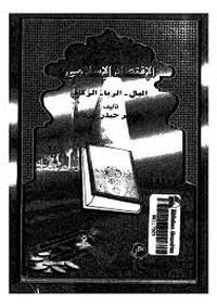الاقتصاد الإسلامى: المال - الربا - الزكاة - طاهر حيدر حردان