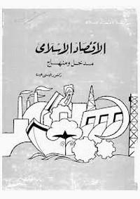 الاقتصاد الإسلامى - مدخل ومنهاج - د. عيسى عبده