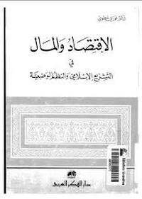 الاقتصاد والمال فى التشريع الإسلامى والنظم الوضعية - د. فوزى عطوى