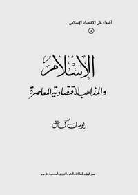 الإسلام والمذاهب الاقتصادية المعاصرة - يوسف كمال