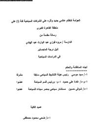 العولمة كنظام عولمى جديد وأثره على الشركات السياحية فئة (ا) على منطقة القاهرة الكبرى - د. مروه فوزى عبد الوارث عبد الهادى