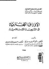 الأوراق التجارية فى الشريعة الإسلامية - د. محمد أحمد سراج