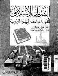 البديل الإسلامى للفوائد المصرفية الربوية - د. عاشور عبد الجواد عبد الحميد
