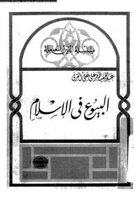 البيوع فى الإسلام - عبد الحفيظ فرغلى على القرنى