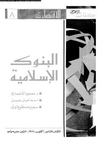 البنوك الإسلامية - د. محمود الأنصارى - إسماعيل حسن - سمير مصطفى متولى