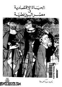 الحياة الاقتصادية فى مصر البيزنطية - د. زبيدة محمد عطا