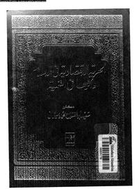 الحرية الاقتصادية فى الإسلام وأثرها فى التنمية - د. سعيد أبو الفتوح محمد بسيونى