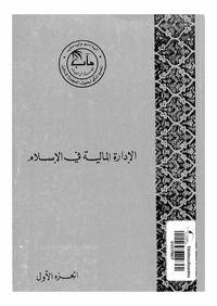الإدارة المالية فى الإسلام - الجزء الأول -
