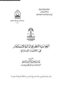 الجانب النظرى لدالة الاستثمار فى الاقتصاد الإسلامى - د. خالد عبد الرحمن المشعل
