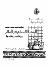 المنهج الاقتصادى فى الإسلام بين الفكر والتطبيق - المجلد الثالث -
