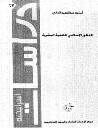المنظور الإسلامى للتنمية البشرية - أسامة عبد المجيد العانى